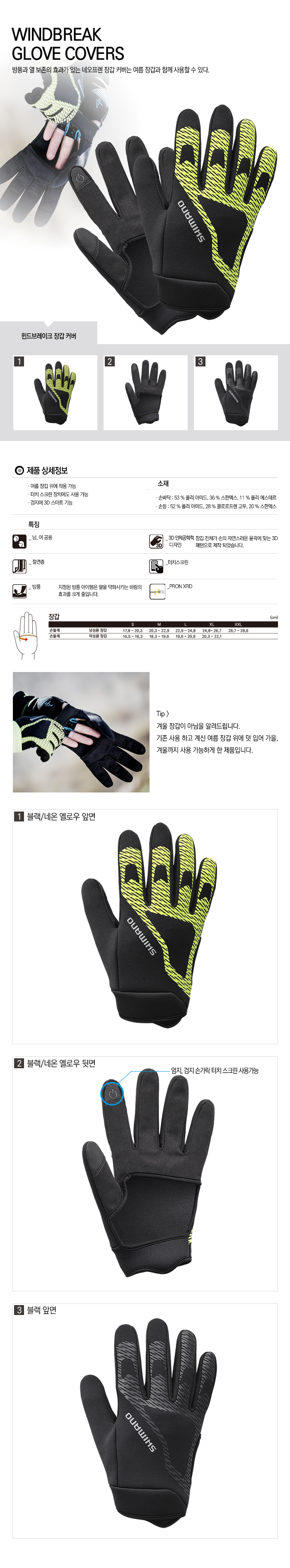 WINDBREAK GLOVE COVERS.jpg